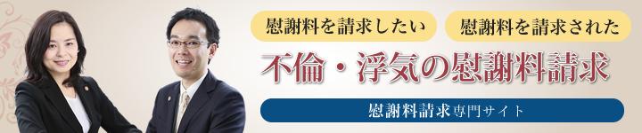 慰謝料専門サイト
